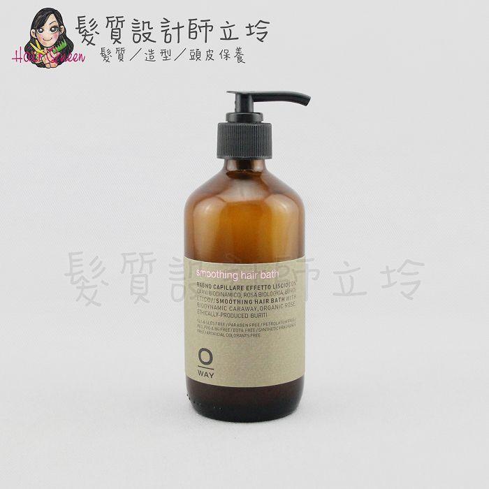 『洗髮精』凱蔚公司貨 OWay 柔順髮浴240ml HH02