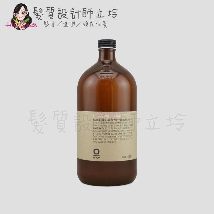 『洗髮精』凱蔚公司貨 OWay 柔順髮浴950ml HH02