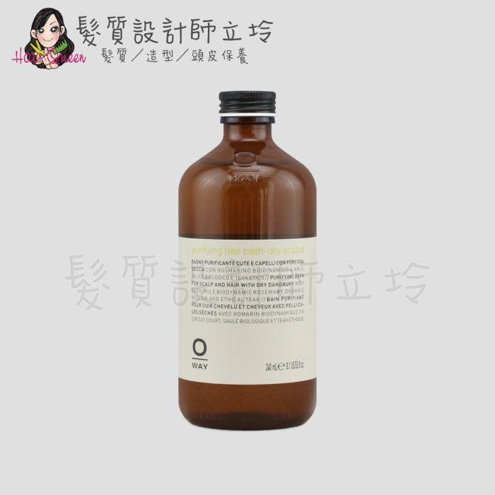 『洗髮精』凱蔚公司貨 OWay 淨化洗髮精(乾性頭皮)240ml HS04