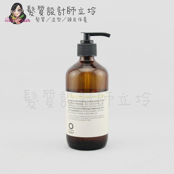 『洗髮精』凱蔚公司貨 OWay 淨化洗髮精240ml HS04