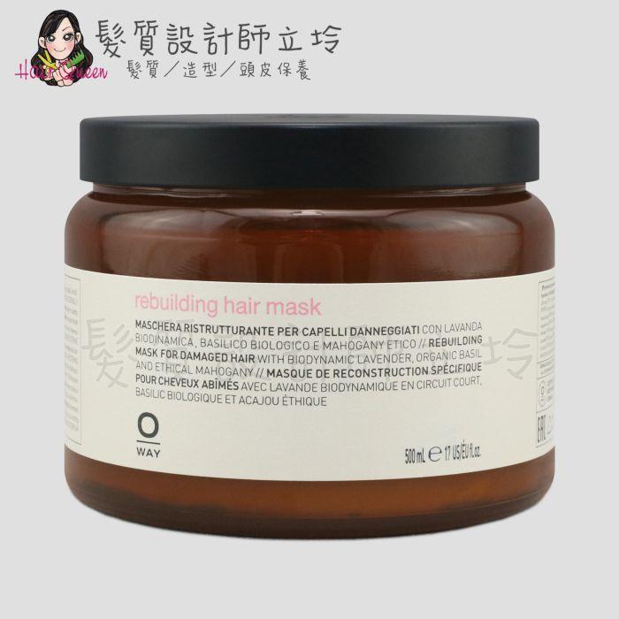 『深層護髮』凱蔚公司貨 OWay 重建護髮劑500ml HH07