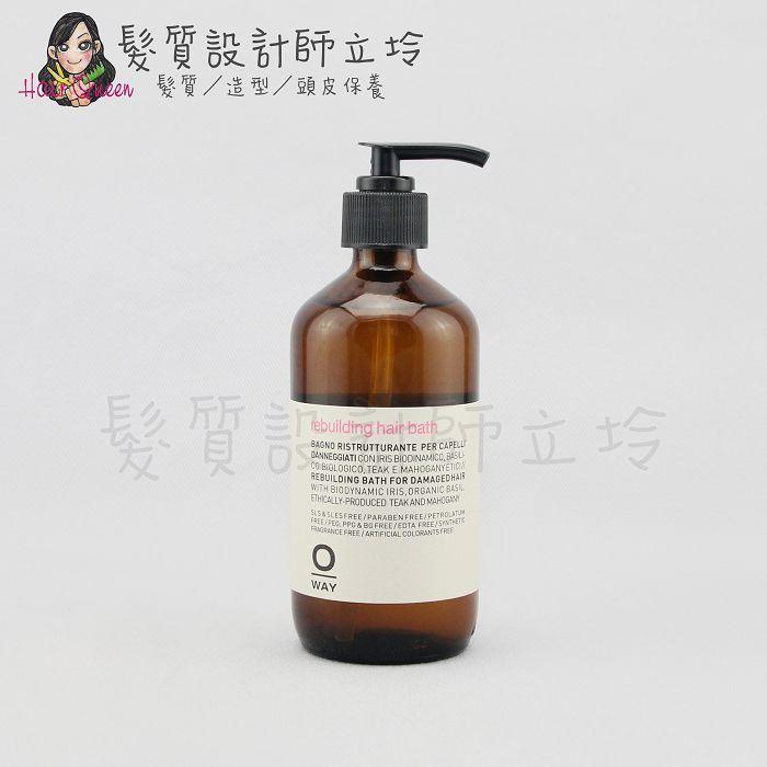 『洗髮精』凱蔚公司貨 OWay 重建髮浴240ml HH07
