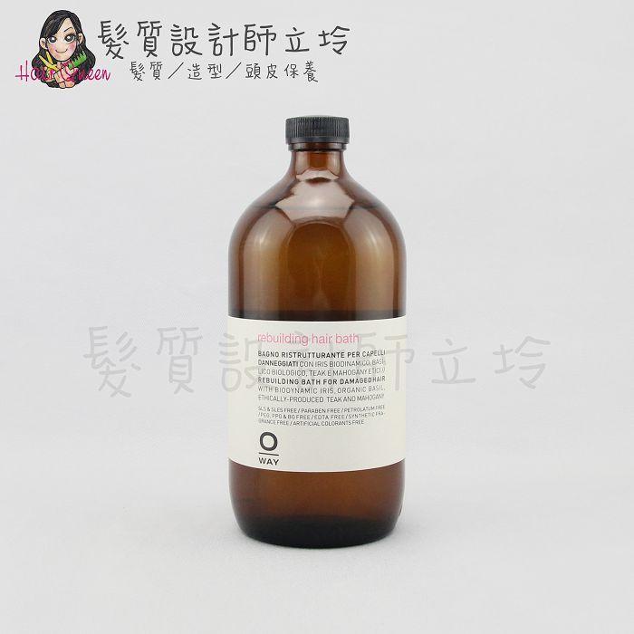 『洗髮精』凱蔚公司貨 OWay 重建髮浴950ml HH07