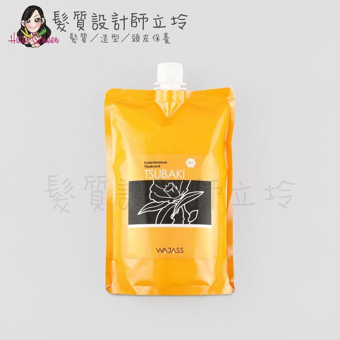 『瞬間護髮』威傑士公司貨 WAJASS ZERO R1 山茶花瞬間護髮1000ml(補充包) LH04