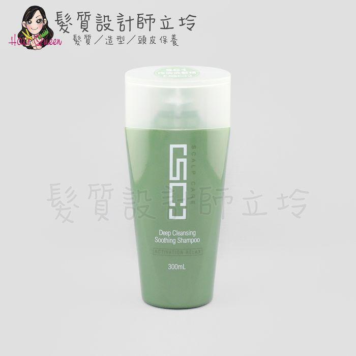 『洗髮精』威傑士公司貨 WAJASS SC1 控油洗髮精300ml LS02 LS03