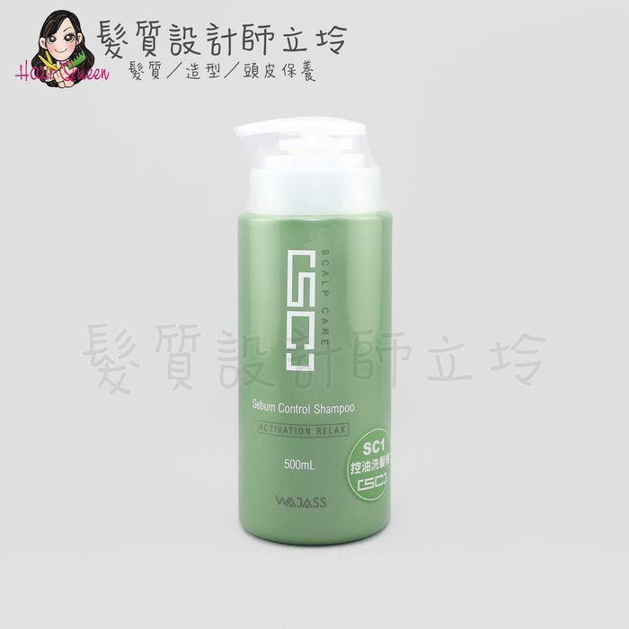 『洗髮精』威傑士公司貨 WAJASS SC1 控油洗髮精500ml LS02 LS03
