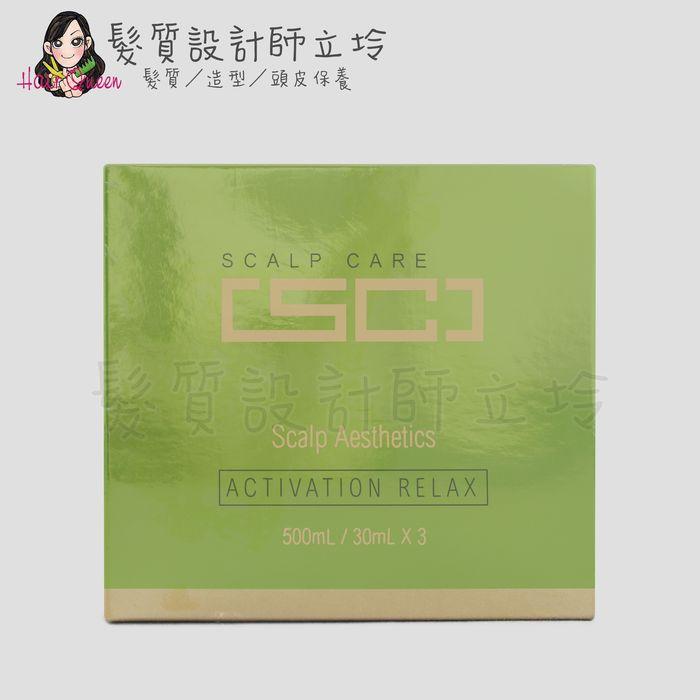 『沖洗式調理、深層護髮』威傑士公司貨 WAJASS SC10 SPA頭皮養護(髮霜500+安瓶) LS01 LH16