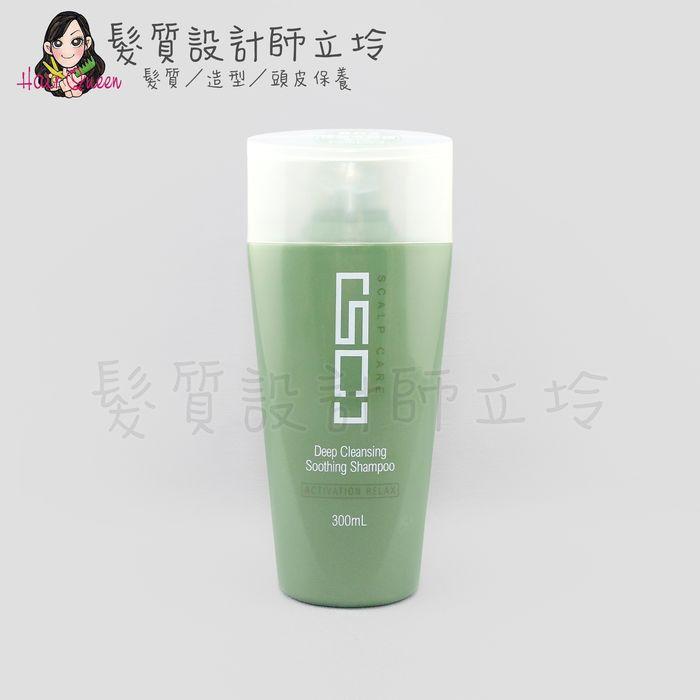 『洗髮精』威傑士公司貨 WAJASS SC2 控油洗髮精(清涼型)300ml LS02 LS03