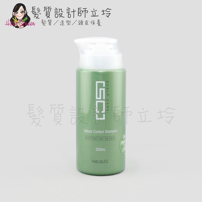 『洗髮精』威傑士公司貨 WAJASS SC2 控油洗髮精(清涼型)500ml LS02 LS03