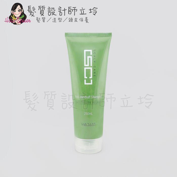 『洗髮精』威傑士公司貨 WAJASS SC3 去屑洗髮精250ml LS04