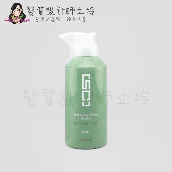 『沖洗式調理、瞬間護髮』威傑士公司貨 WAJASS SC9 冰點瞬間護髮500ml LS01
